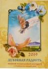 Духовная радость. Православный женский календарь 2019г. - 1005