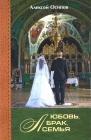 А. Осипов. Любовь, брак, семья +CD - 1024