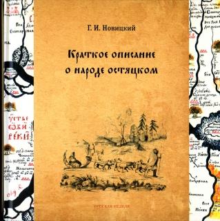 Новицкий Г.И. Краткое описание о народе остяцков - 1025