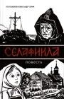 Селафиила. Повесть. Протоиерей Александр Торик - 1027