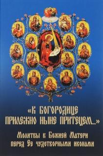 """Молитвы к Божией Матери перед Ее чудотворными иконами. """"К Богородице прилежно ныне притицем..."""" - 1028"""