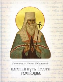 Царский путь Креста Господня. Свт. Иоанн Тобольский (Максимович) - 1038