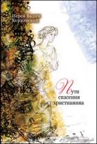 В.Н. Коржевский. Пути спасения христианина - 197