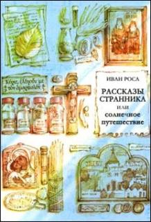 Иван Роса «Рассказы странника или Солнечное путешествие» - 200