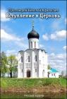 Протоиерей Николай Афанасьев. Вступление в Церковь - 214
