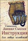Священник Даниил Сысоев. Инструкция для ловца человеков - 218