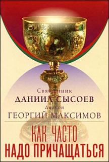 Священник Даниил Сысоев. Как часто надо причащаться - 222