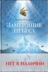 Ирина Рогалева. Замерзшие небеса - 253