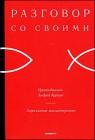 Протодиакон Андрей Кураев. Агрессивное миссионерство - 280
