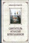 Святитель Игнатий Брянчанинов. Избранные творения в двух томах - 295