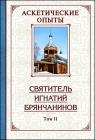 Святитель Игнатий Брянчанинов. Аскетические опыты в двух томах - 296