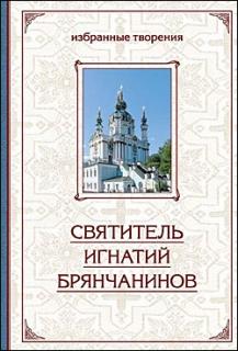 Святитель Игнатий Брянчанинов. Отечник - 298