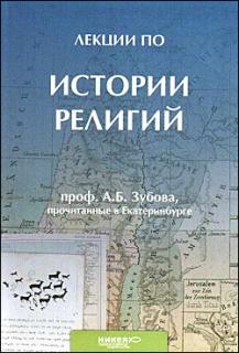 Профессор А,Б. Зубов. Лекции по истории религий - 303