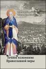 Преподобный Иоанн Дамаскин. Точное изложение Православной веры - 306