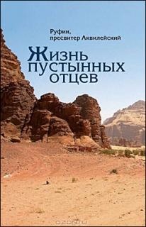 Жизнь пустынных отцев. Руфин, пресвитер Аквилейский - 312