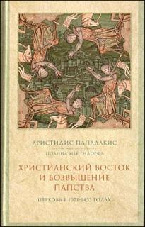 Аристидис Папакидис. Протопресвитер Иоанн Мейендорф. Христианский Восток и возвышение папства - 325