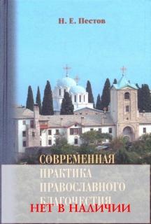 Н.Е. Пестов. Современная практика православного благочестия (в двух томах) - 329