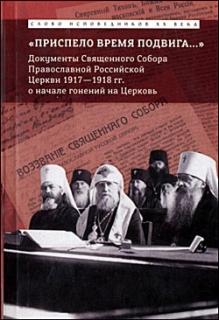 Приспело время подвига. Документы Священного Собора Православной Церкви 1917-1918 гг о начале гонений - 331
