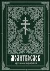 Молитвослов крупным шрифтом - 342