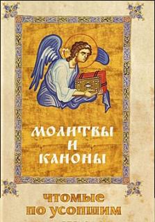 Молитвы и каноны чтомые по усопшим - 343