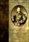 Святой праведный Иоанн Кронштадский. Избранные сочинения, проповеди, материалы - 344