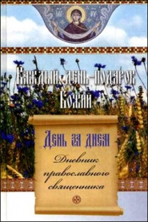 Каждый день - подарок Божий. День за днем. Дневник православного священника - 351