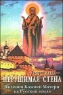 В. Архипов. Нерушимая стена. Явления Божией Матери на Русской земле - 352