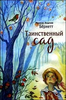 Ф.Х. Бернетт. Таинственный сад - 375