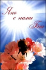 Яко с нами Бог. С. Лавров - 385