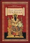 Святитель Василий Великий. Нравственные правила - 387