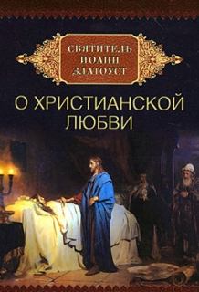 Святитель Иоанн Златоуст. О христианской любви - 388