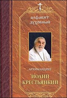 Архимандрит Иоанн (Крестьянкин). Алфавит духовный - 391
