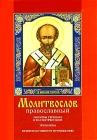 Молитвослов православный - 394