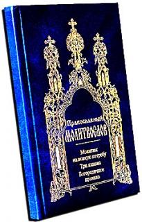 Православный молитвослов - 395