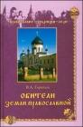 В.А. Горохов. Обители Земли Православной - 396