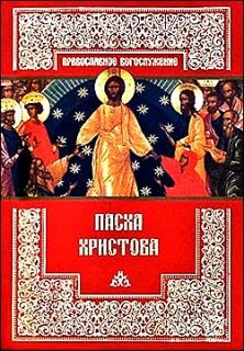 Пасха Христова - 397