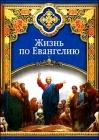 С.М. Масленников. Жизнь по Евангелию - 399