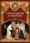 С.М. Масленников. Самоукорение и терпение - 400