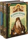 Жизнеописание и духовное наследие иеросхимонаха Иеронима (комплект из двух книг) - 402