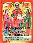 """""""Воскресение Христово видевше..."""". Пасхальный сборник для детей и взрослых - 409"""