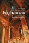 Протоиерей Александр Торик. Воцерковление. Для начинающих церковную жизнь - 422