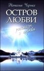 Наталия Черных. Остров любви: рассказы о Церкви - 432