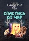 Надежда Веселовская. Спастись от чар - 434