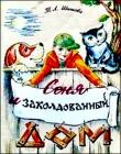 Т.Л. Шишова. Сеня и заколдованный дом - 438