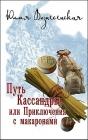 Ю. Вознесенская. Путь Кассандры или Приключения с макаронами - 443