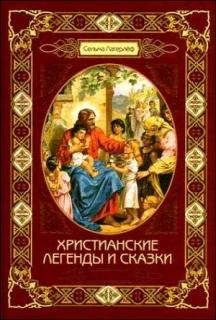 С. Лагерлеф. Христианские легенды и сказки - 446
