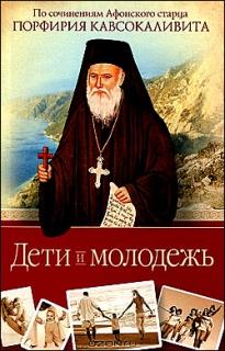 Дети и молодежь: по сочинениям Афонского старца Порфирия  - 452