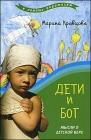 М. Кравцова. Дети и Бог. Мысли о детской вере - 458