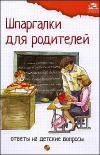 Шпаргалки для родителей. Ответы на детские вопросы. Книга вторая - 461