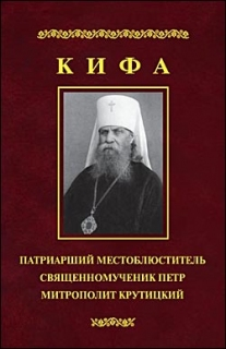 Кифа. Патриарший местоблюститель священномученик Петр, митрополит Крутицкий - 467